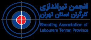انجمن تیراندازی کارگران استان تهران